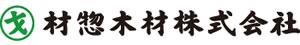材惣木材株式会社
