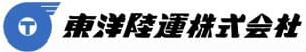東洋陸運株式会社